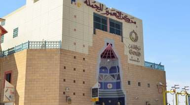 Al Faisaliah - الرياض
